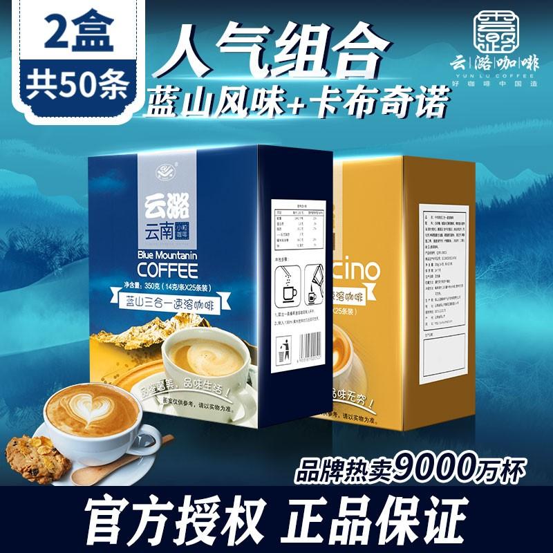 【25.9元两盒】云潞 速溶咖啡蓝山风味1盒+卡布奇诺1盒350g/盒 共50杯