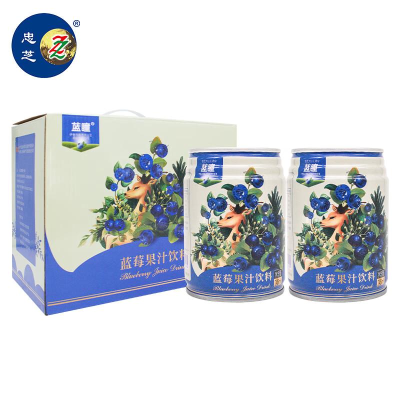 【官方旗舰店】忠芝 野生蓝莓果汁饮料 245ml*8瓶