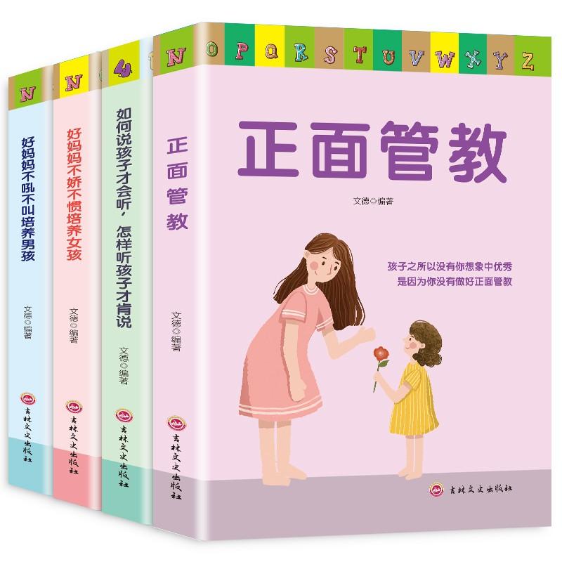 【父母必读】樊登推荐!全套4本正面管家养育男孩女孩书