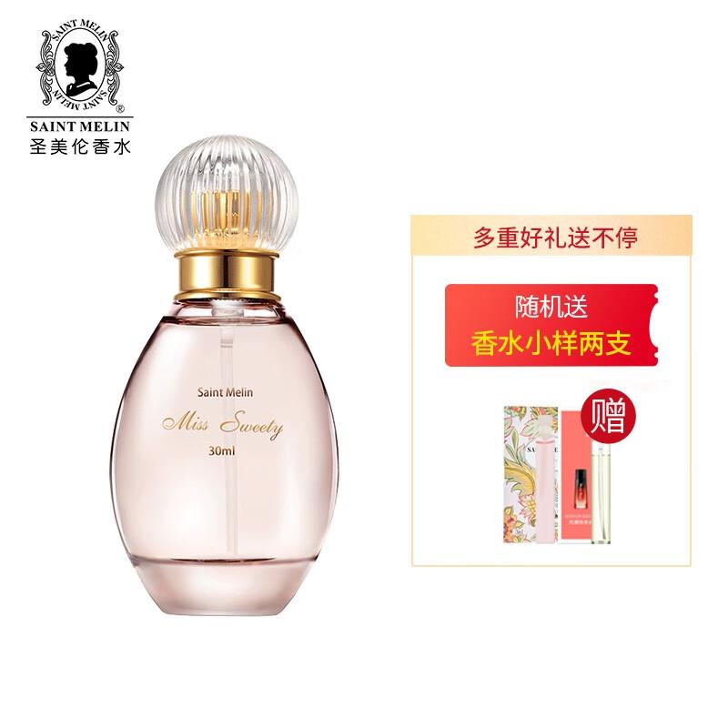 【官方旗舰店】圣美伦 巴黎甜心香水30ml送2支小样