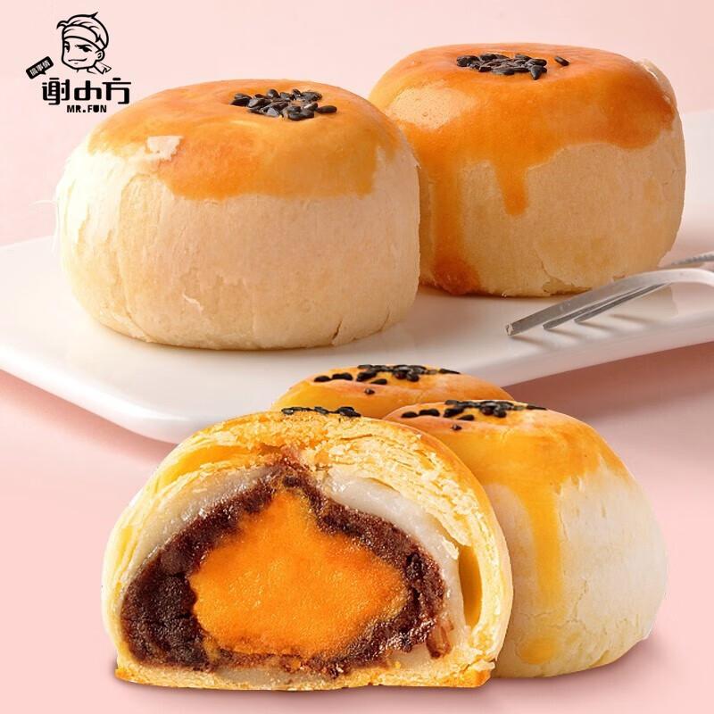 【官方旗舰店】Hibake 谢小方系列 蛋黄酥6枚300g家庭装 组合6枚套装