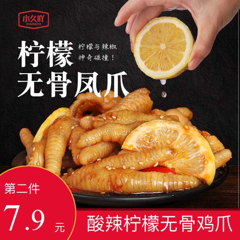 【第二份7.9】小久吖 柠檬味无骨鸡爪 200g/盒