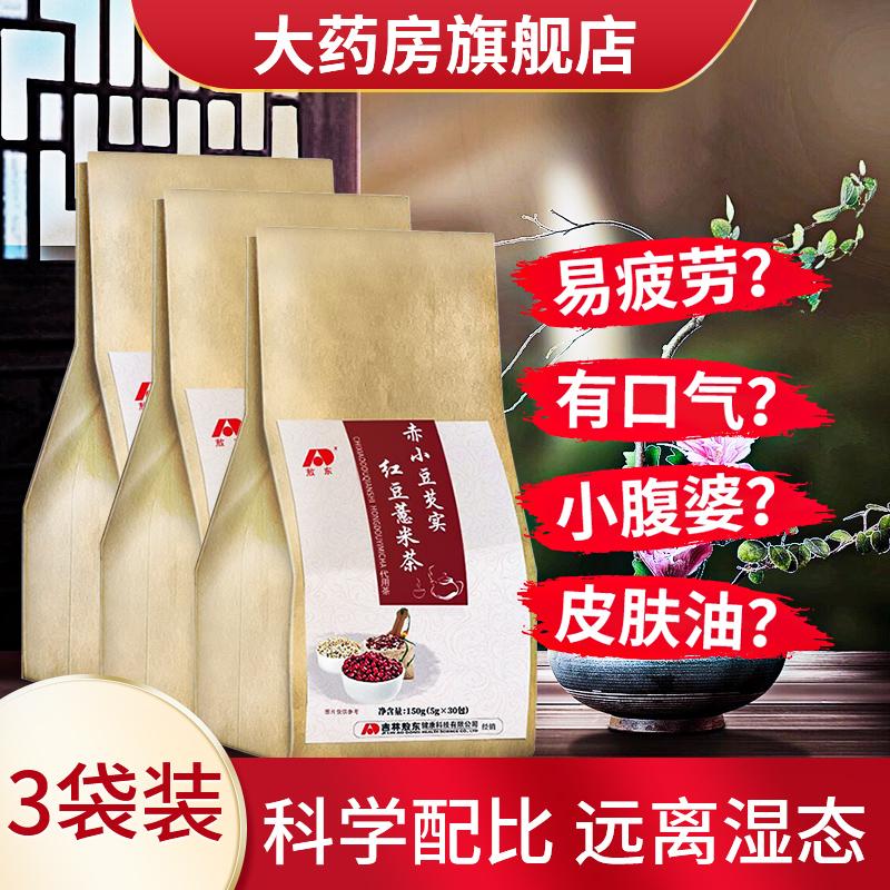 【京东旗舰】敖东 红豆薏米茶搭配祛湿养生茶150克*3袋