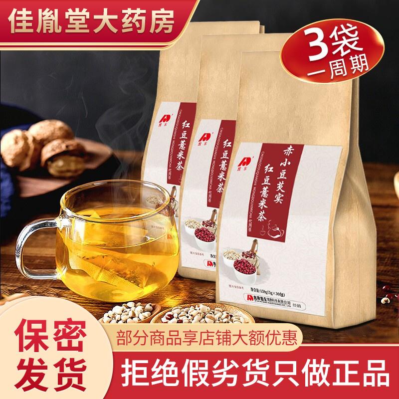 【拍一发三】【霍思燕安利】敖东 红豆薏米赤小豆 祛湿茶 90包
