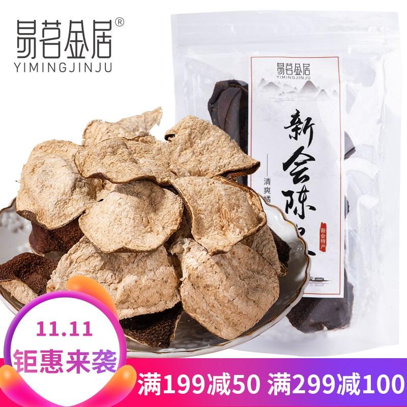 【官方旗舰店】正宗新会十年陈皮干 80g/袋