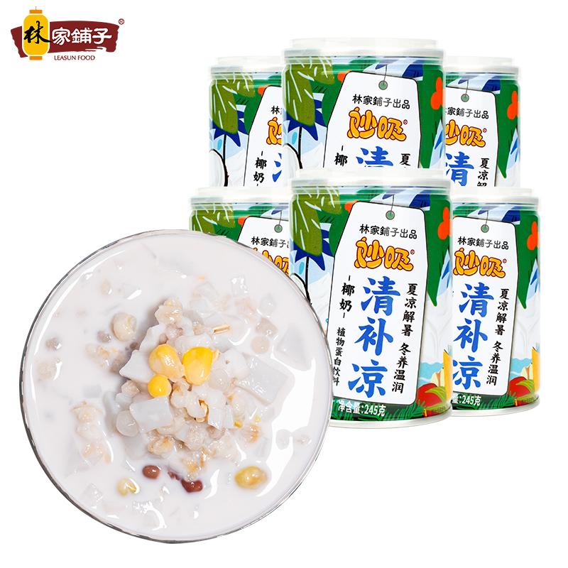 【海南特产】林家铺子 椰奶清补凉 245g*6罐/箱