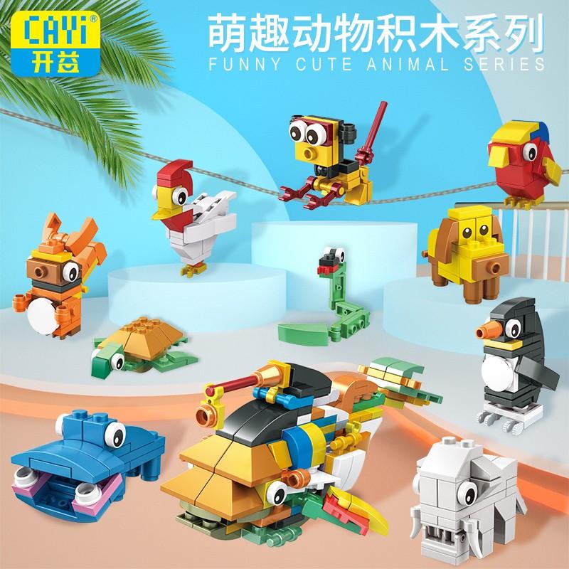 开益(CAYI)益智拼装儿童玩具 动物小颗粒积木 10盒装