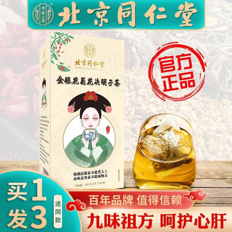 【买一送二】北京同仁堂金银花菊花决明子茶 150克(5克X30包) 一盒装