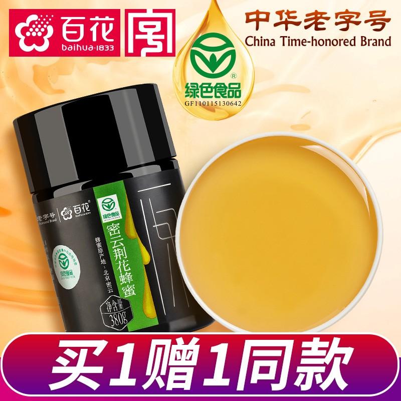 【买一送一】百花 中华老字号 绿色荆花蜂蜜380g