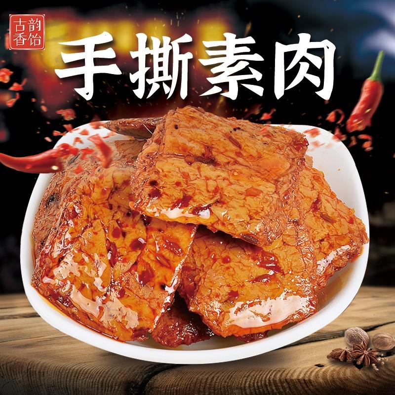 【好吃不贵】 手撕素肉14g*20包
