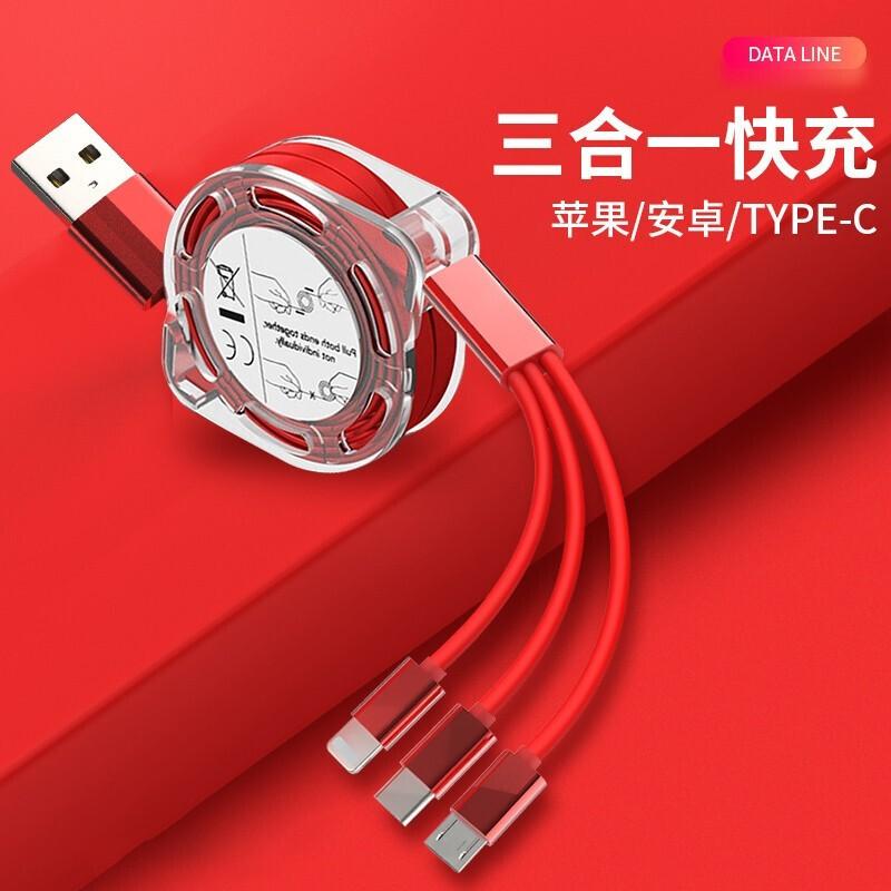 【官方旗舰店】驯龙师 苹果安卓Type-c三合一数据线(1米)