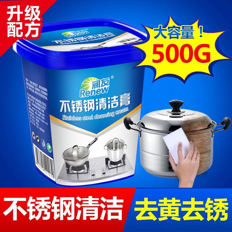 【抖音洗锅神器】家用不锈钢清洁膏  1盒套装+5块海绵擦