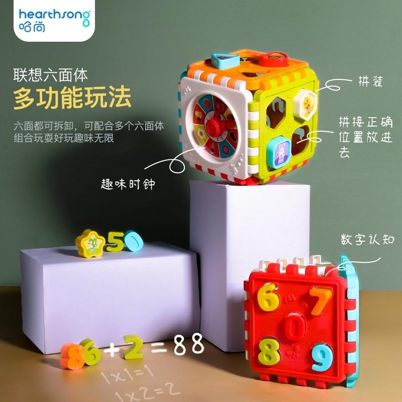 【 限时到手价14.9!】HearthSong哈尚 多功能积木六面体早教益智玩具