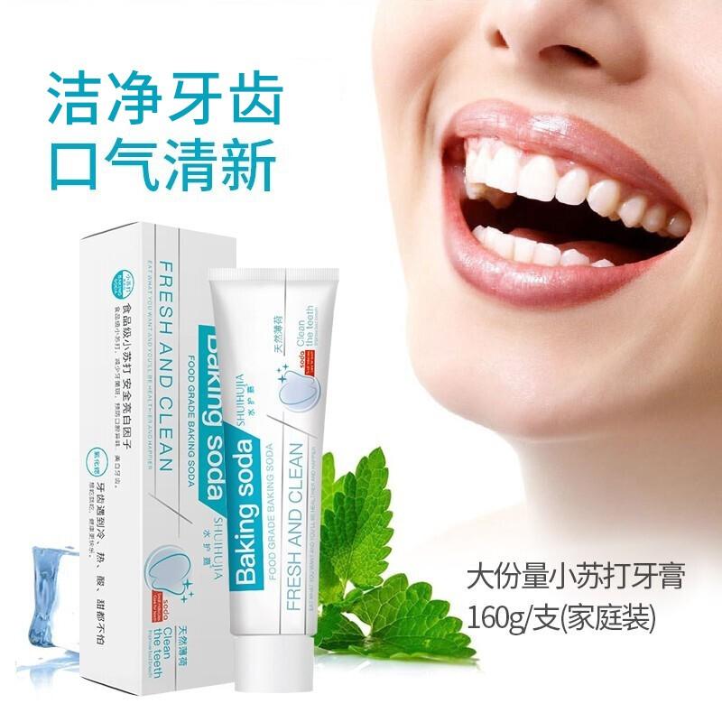 【5支装】食品级高浓度小苏打薄荷味牙膏 160g/支