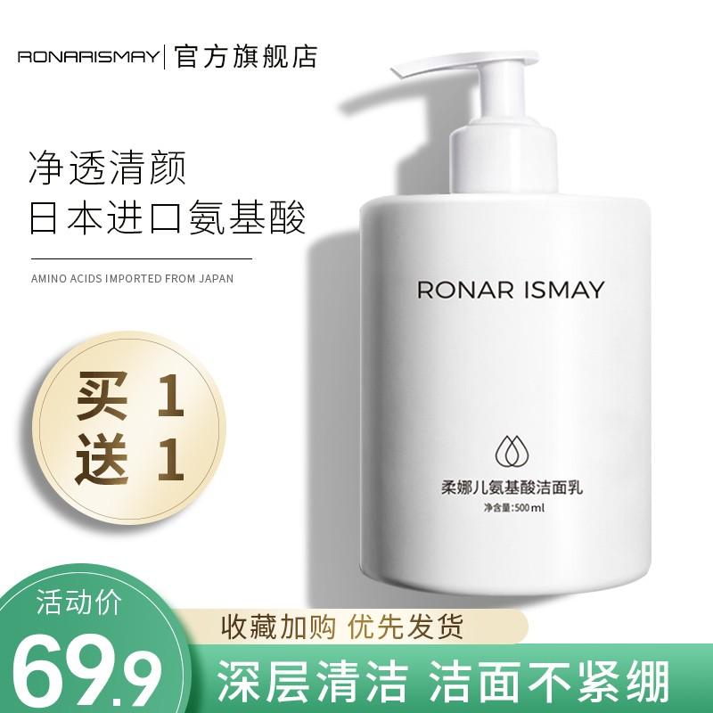 【买一送一】RONAR 氨基酸保湿洁面乳500g/瓶