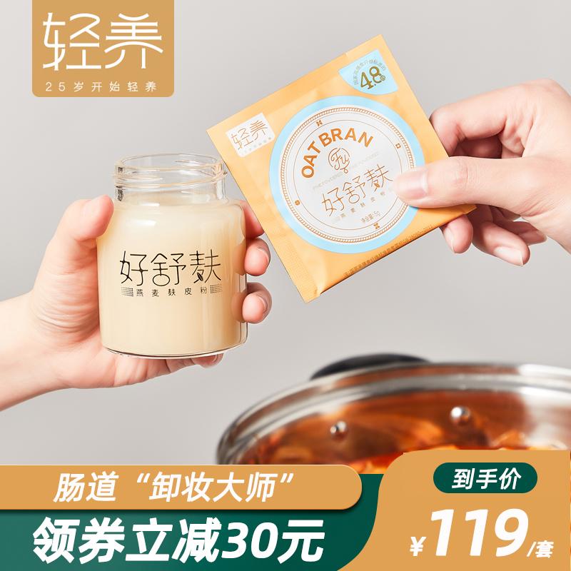 【秒杀价!!】九阳轻养燕麦麸皮粉 2盒共60袋装(300g)送摇摇杯+2盒快乐茶