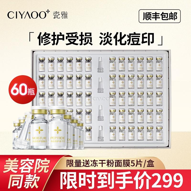 【顺丰包邮】瓷雅 多肽冻干粉套装 60瓶/盒