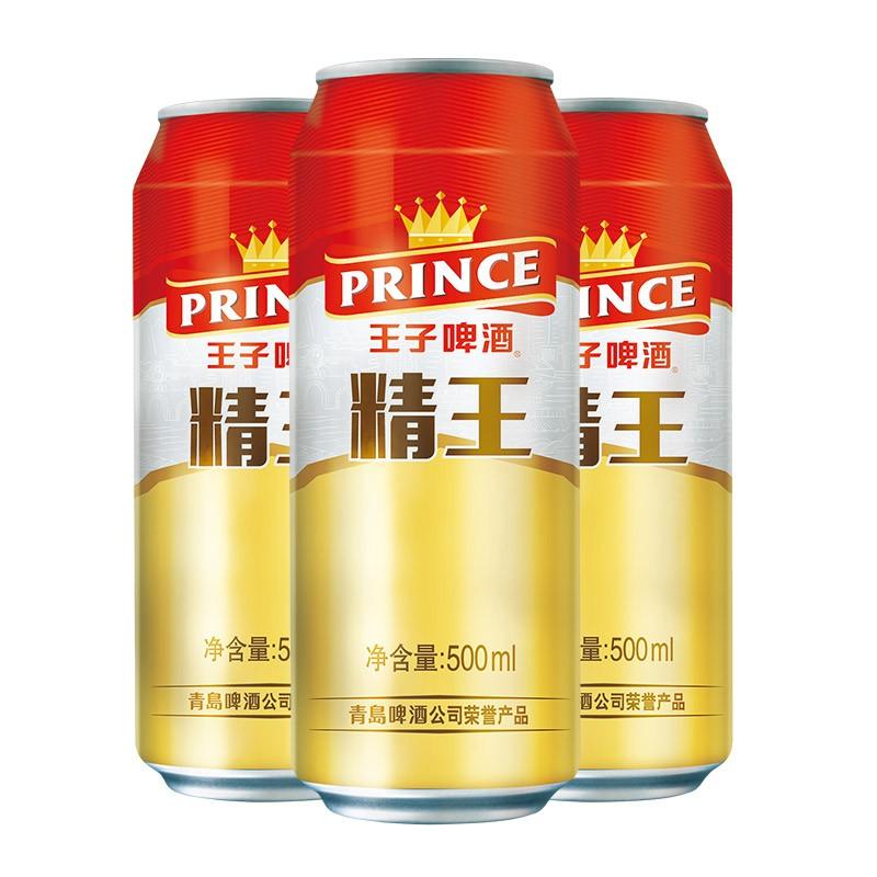 【旗舰店】青岛啤酒 王子系列 精王 8度 500ml*12听