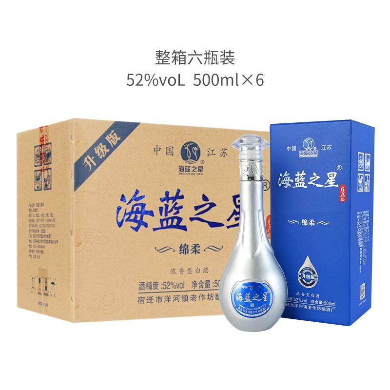 【漏洞价109元!】洋河镇 海蓝之星6A级白酒 整箱六瓶送礼品袋