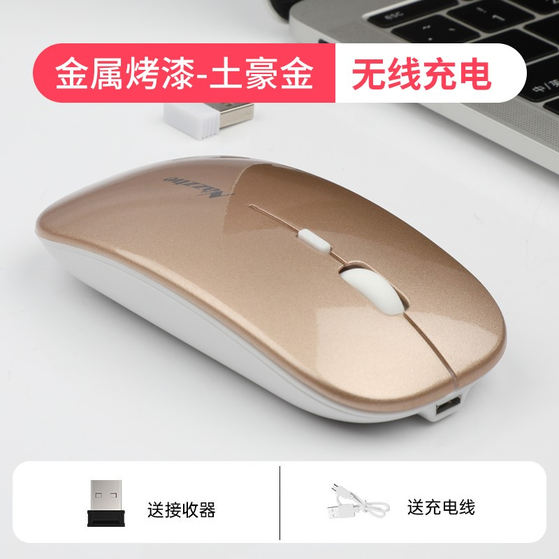 【 降价啦!】纳卓者Q801无线鼠标(豪华充电升级烤漆版) 多色可选
