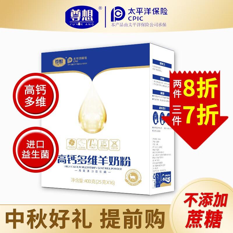 尊想中老年无添加蔗糖羊奶粉400g/盒