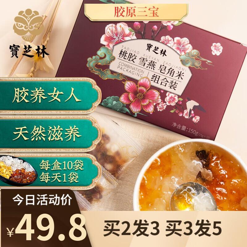 宝芝林 桃胶皂角米雪燕组合150g/袋(15g*10袋)可搭配雪燕银耳红枣煲羹