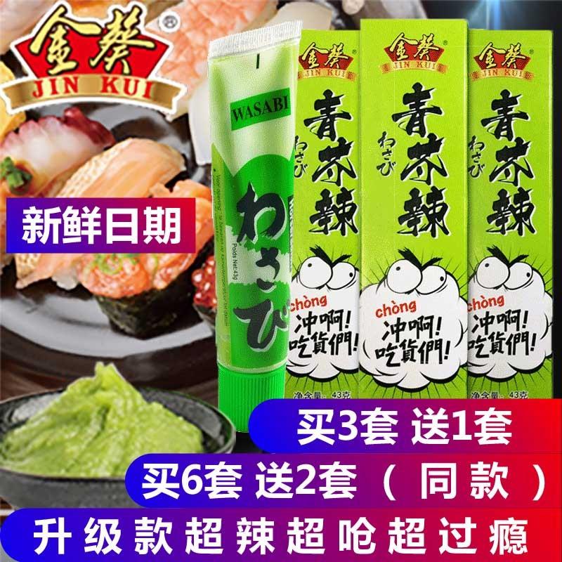 【官方旗舰店】金葵 芥末酱辣根 43g*3管