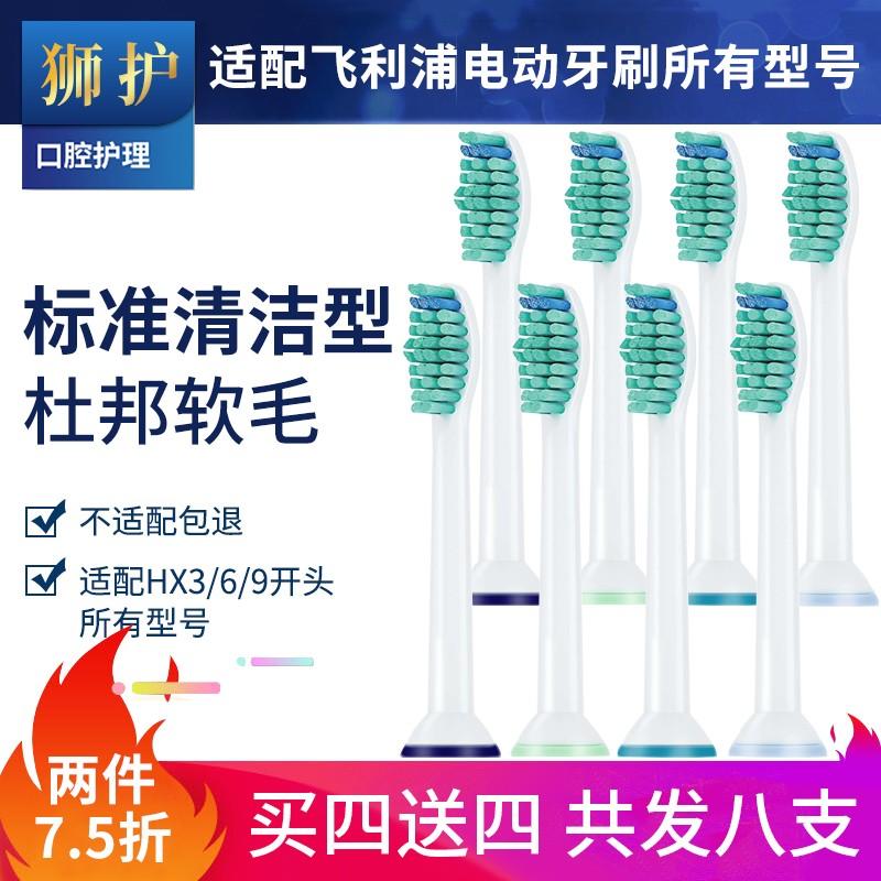 【买1送1】适配飞利浦电动牙刷头 标准清洁型刷头4支装