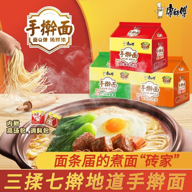 【官方旗舰店】康师傅 手擀面煮面方便面泡面 15袋