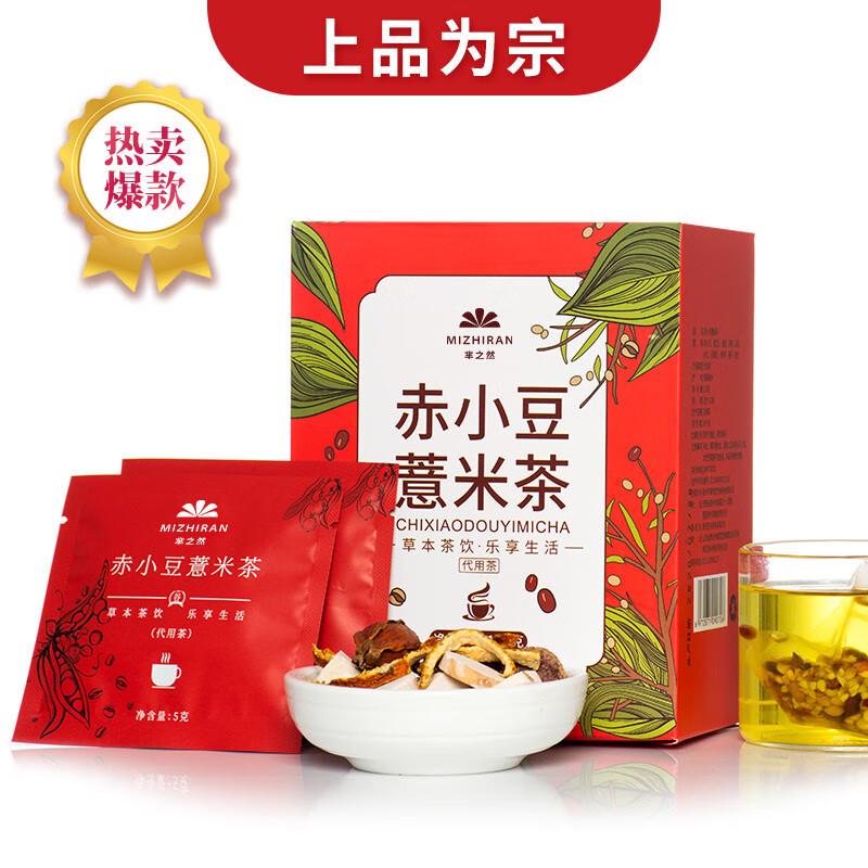 【上品为宗】芈之然 高档装红豆薏米茶5g*22袋