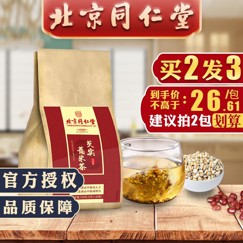【到手价9.91元!】北京同仁堂红豆薏米茶 1包装