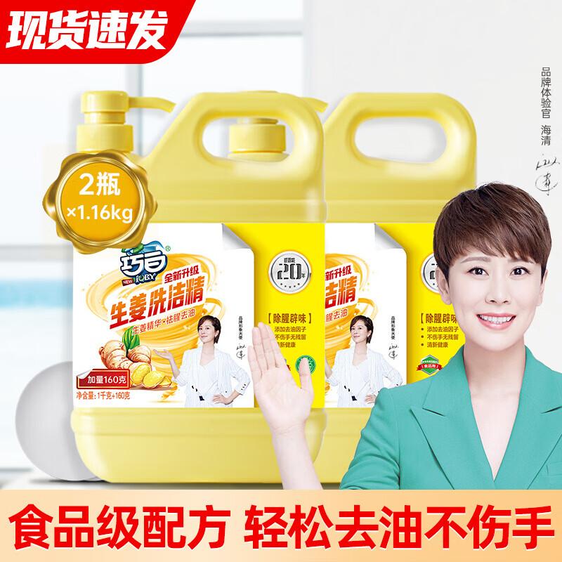 【京东好店】巧白(JOBY)生姜洗洁精1.16kg*2大桶