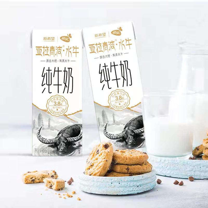 【新希望】蝶泉 全脂亚拉青波水牛纯牛奶200ml*10礼盒