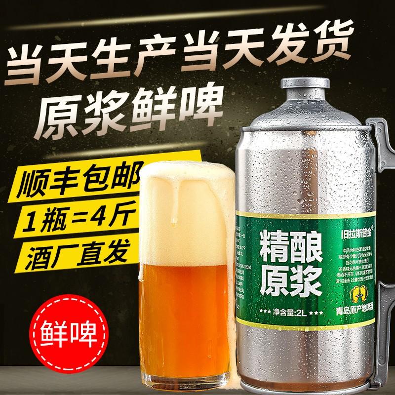 【漏洞27.9!顺丰青岛直发】青岛原浆啤酒 黄啤2升4斤*1桶