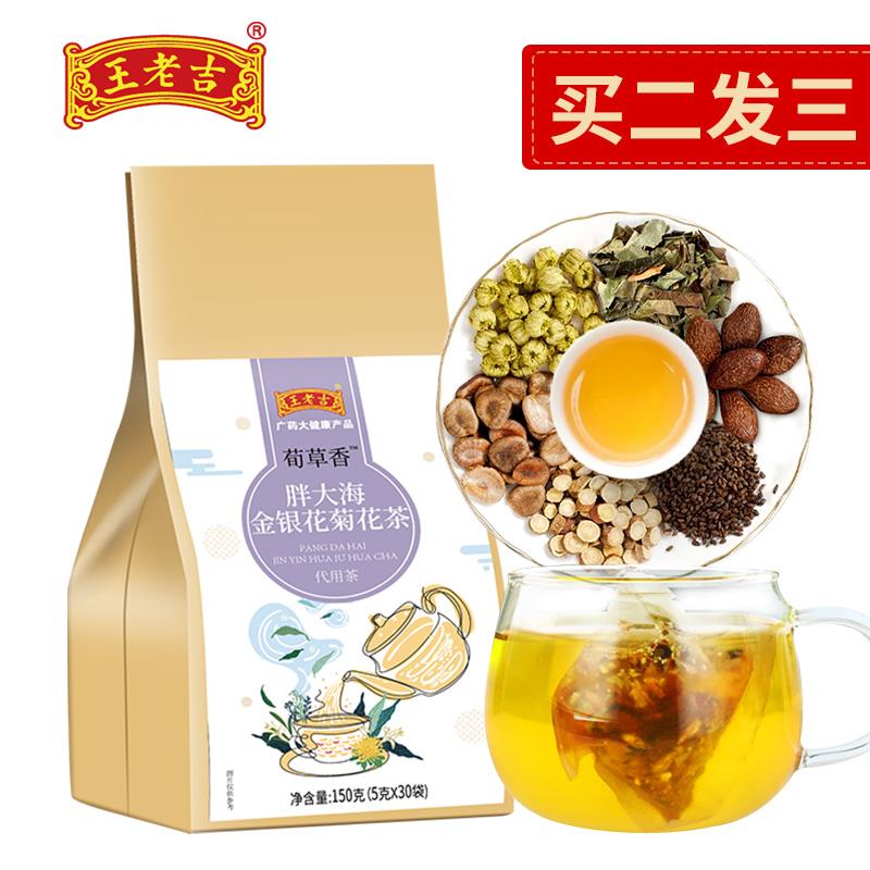 【买二发三】王老吉 胖大海金银花150g