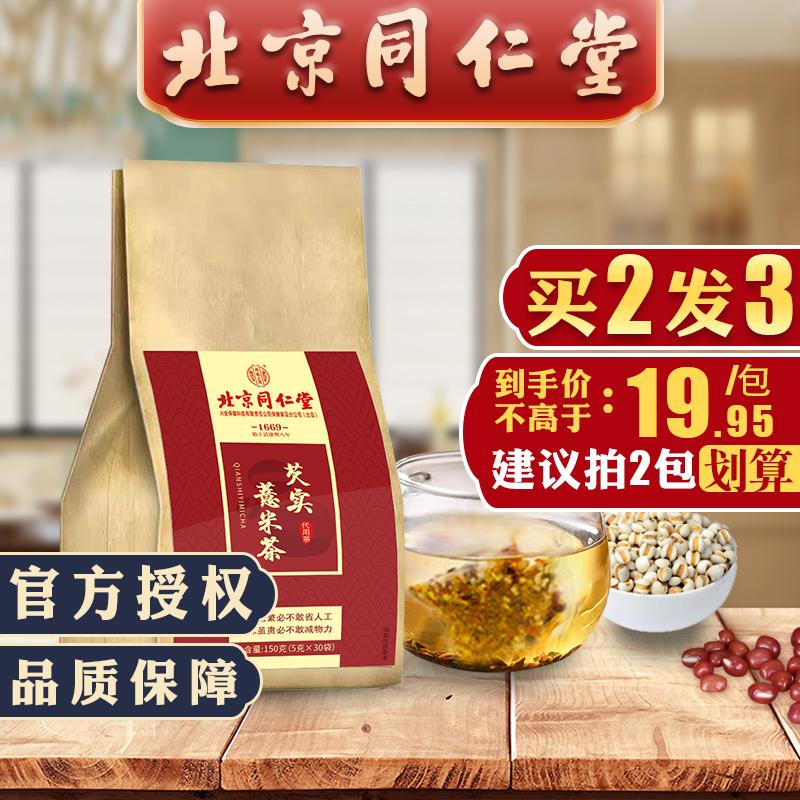 【漏洞价9.91元!】北京同仁堂红豆薏米茶 1包装