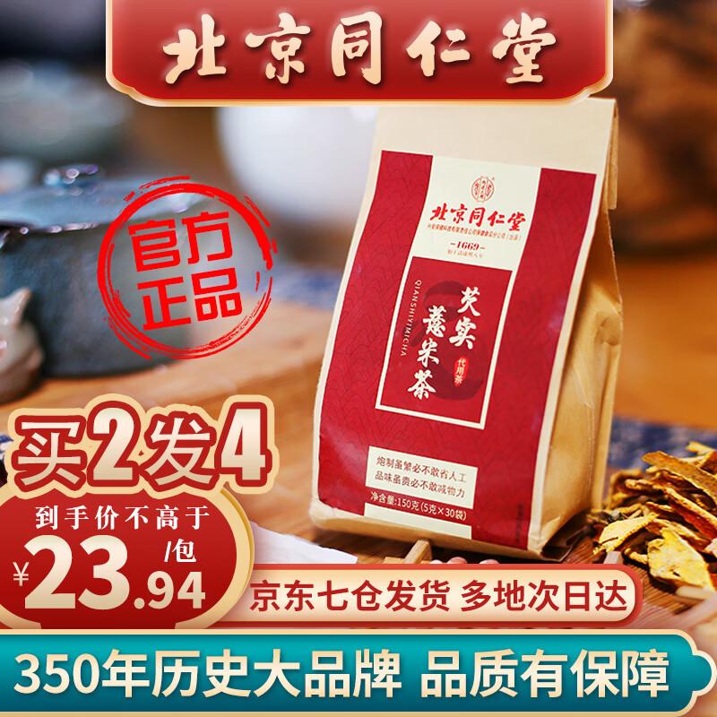 【京仓发货 春节不打烊,到手价9.91元!】北京同仁堂红豆薏米茶 1包装