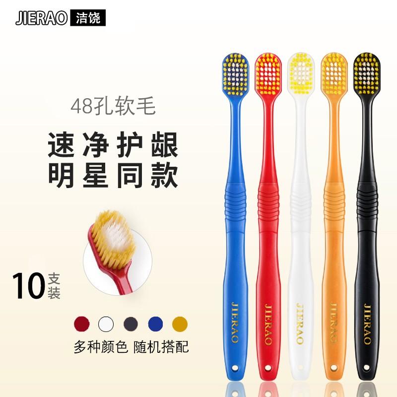 【京东】洁饶 高端宽头礼盒装牙刷10支