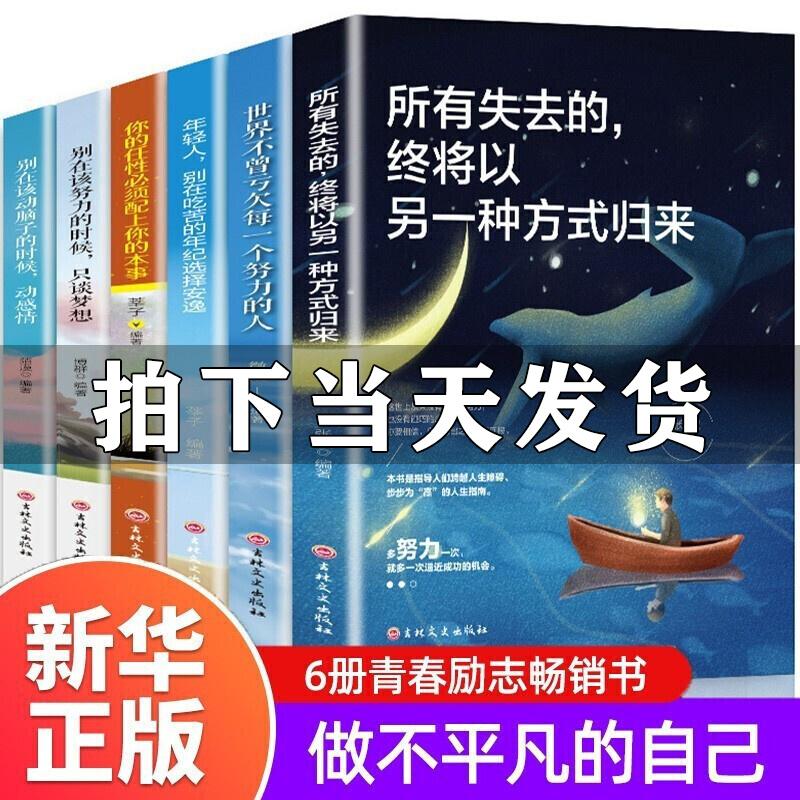 青春励志书籍 6册