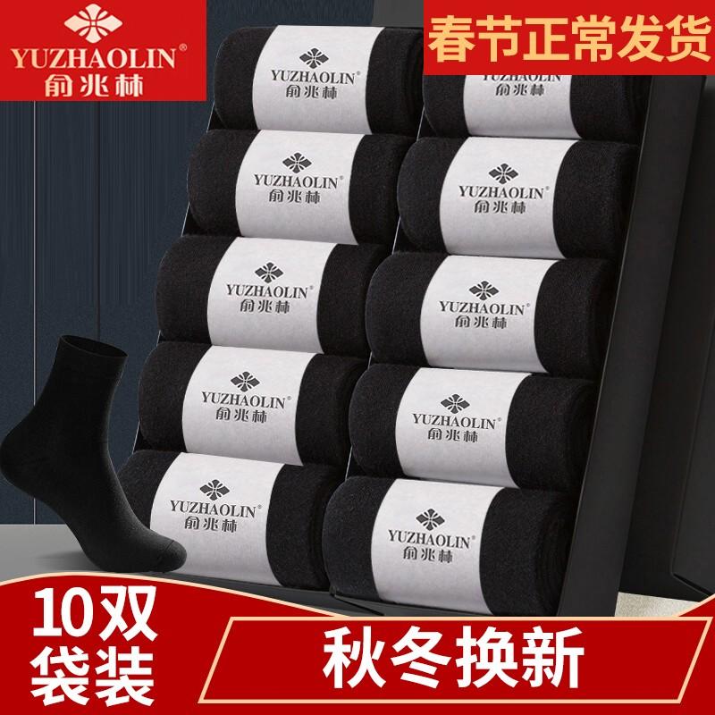 【京东专卖店】俞兆林 男士纯色中筒袜 10双装