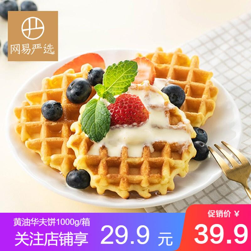 【旗舰店】网易严选 黄油华夫饼1000克