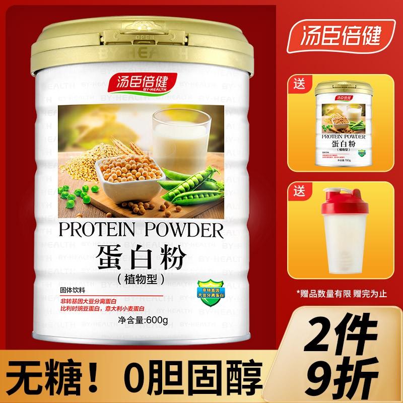 【正品直发】汤臣倍健  无糖植物蛋白粉600g+150g+摇摇杯1个