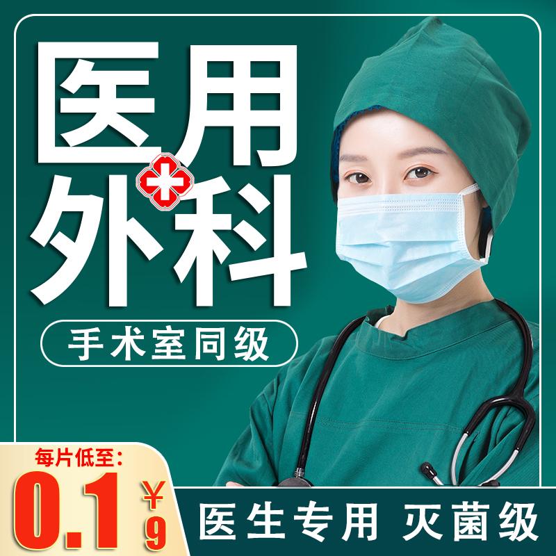 【漏洞价16.99元】冠珊 医用外科口罩 50只*4包(共200只)