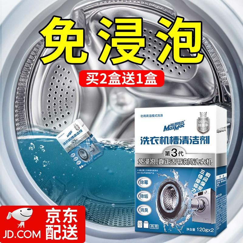 【网红推荐】MazMac(每渍每克)洗衣机清洗剂 1盒装