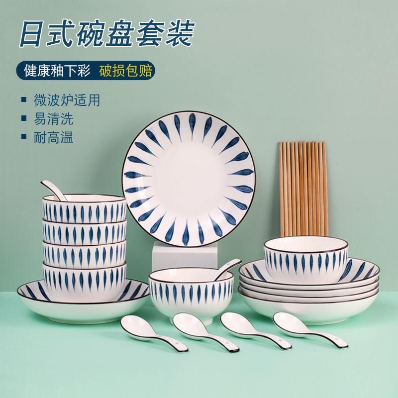 【 千叶草】日式碗碟套装家用简约创意16头