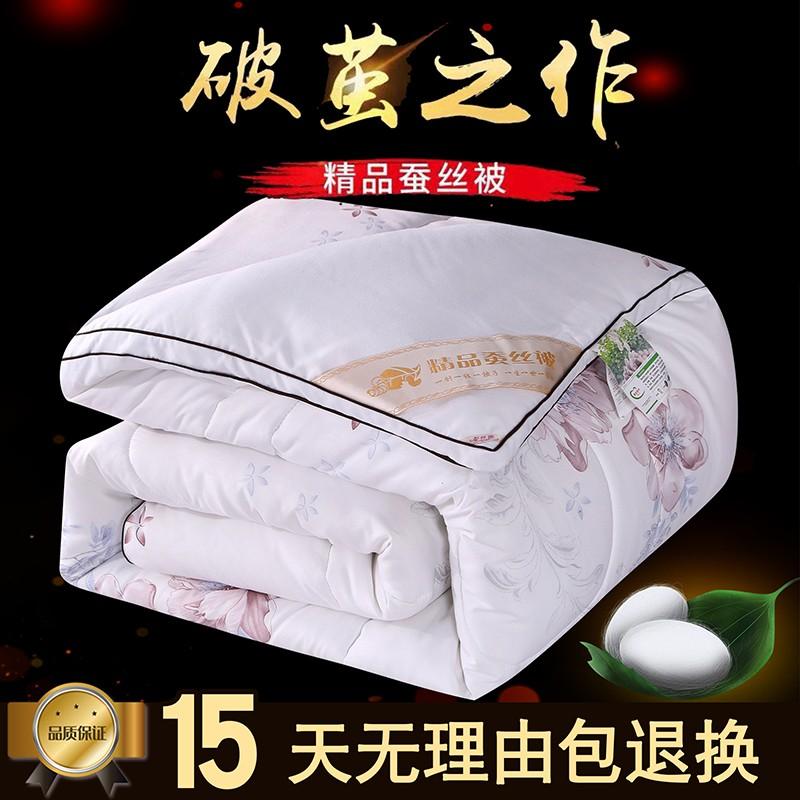 【寒冬必备】全棉加厚保暖桑蚕丝被 200*230cm* 10斤加厚冬被(多尺寸可选)