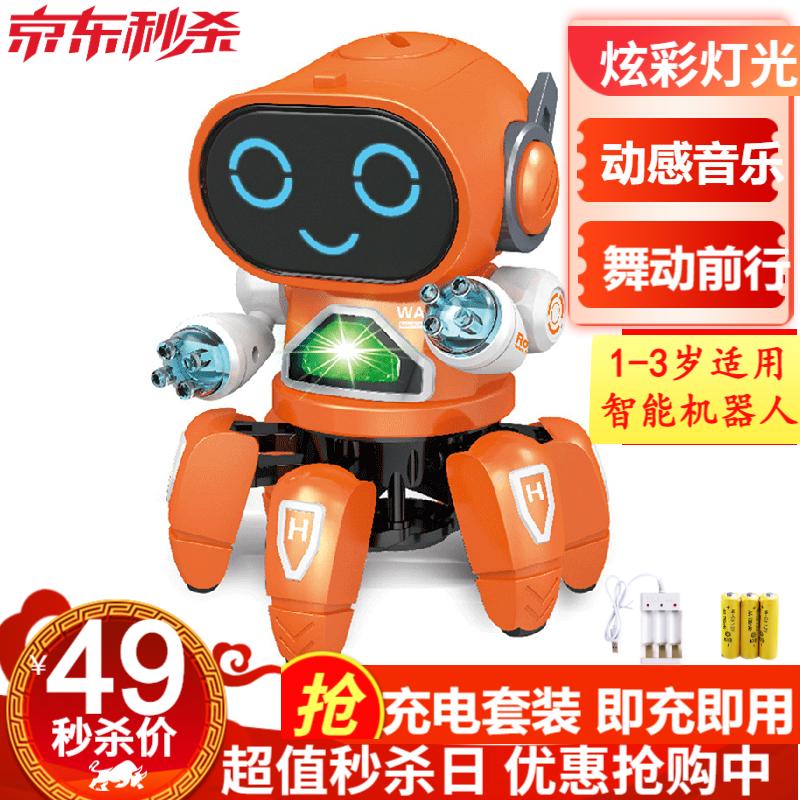 佰仕思儿童玩具男电动机器人玩具1-2-3岁小孩玩具会跳舞走路唱歌男孩玩具 炫丽橙