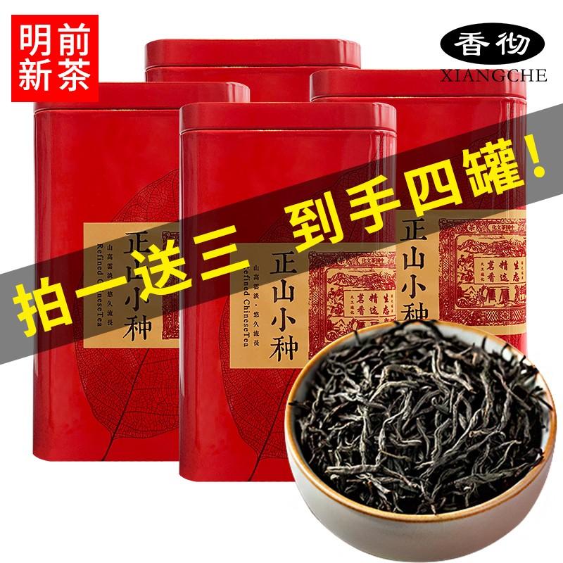 【拍一发四】香彻 蜜香型茶叶新茶武夷山红茶正山小种 100g/罐