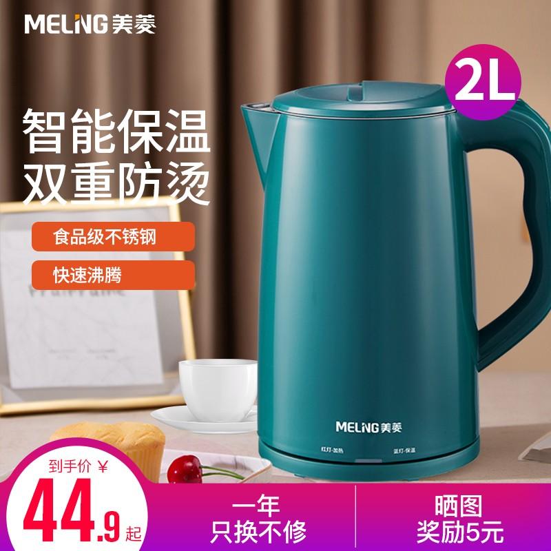 【升级款】美菱(MeiLing)食品级不锈钢保温电热水壶 大容量2L