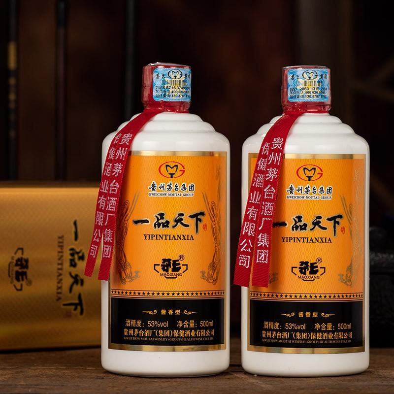 【贵州茅台集团】 茅台礼盒酒 商务送礼白酒 一品天下俩瓶 500ml*2瓶